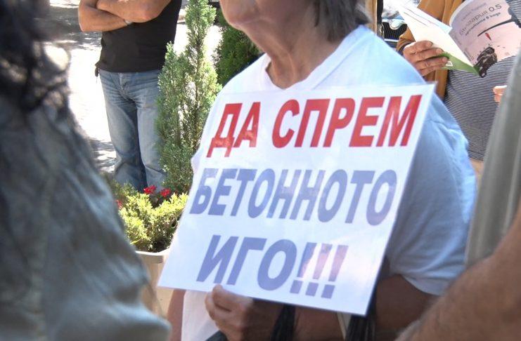 протест, София, презастрояване