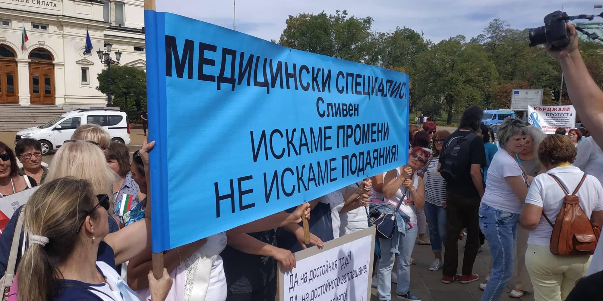 медицински сестри, протест