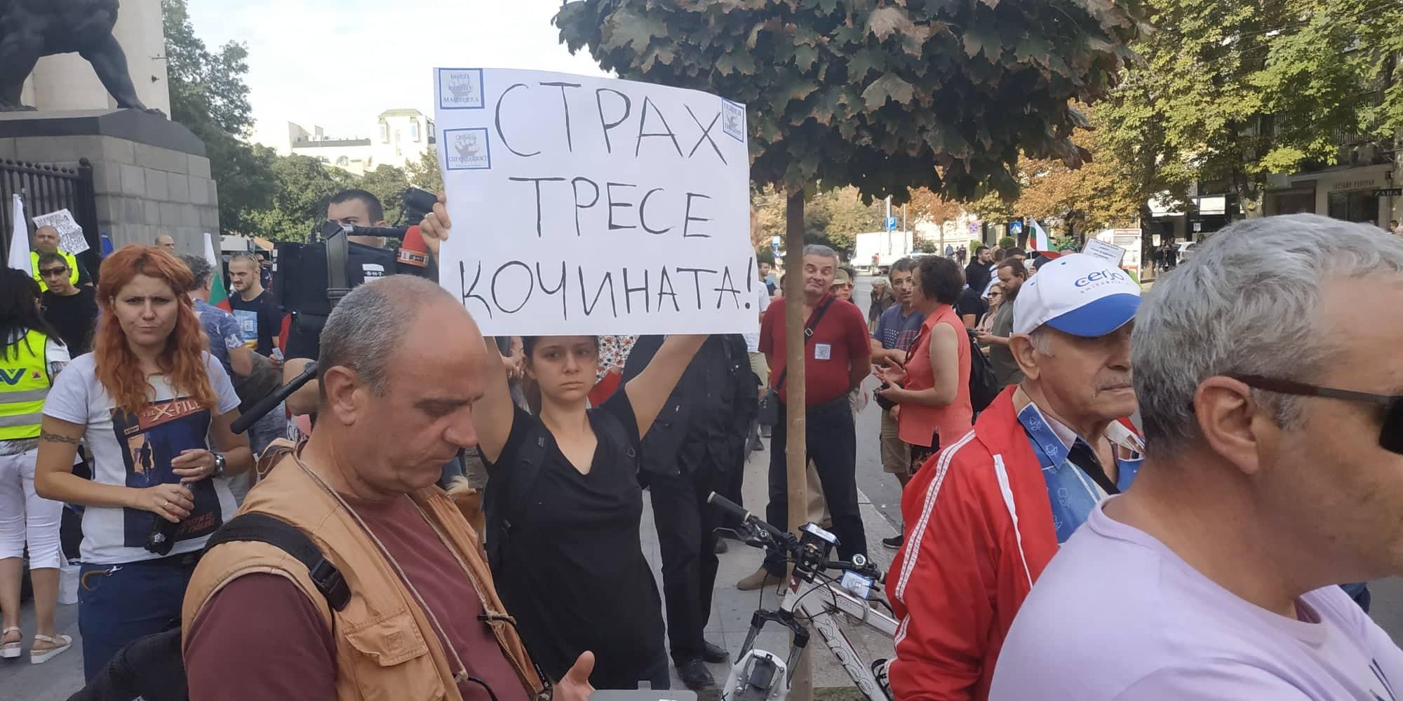 протест, Боец