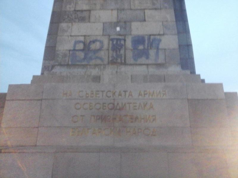 паметник на Съветската армия, надраскан