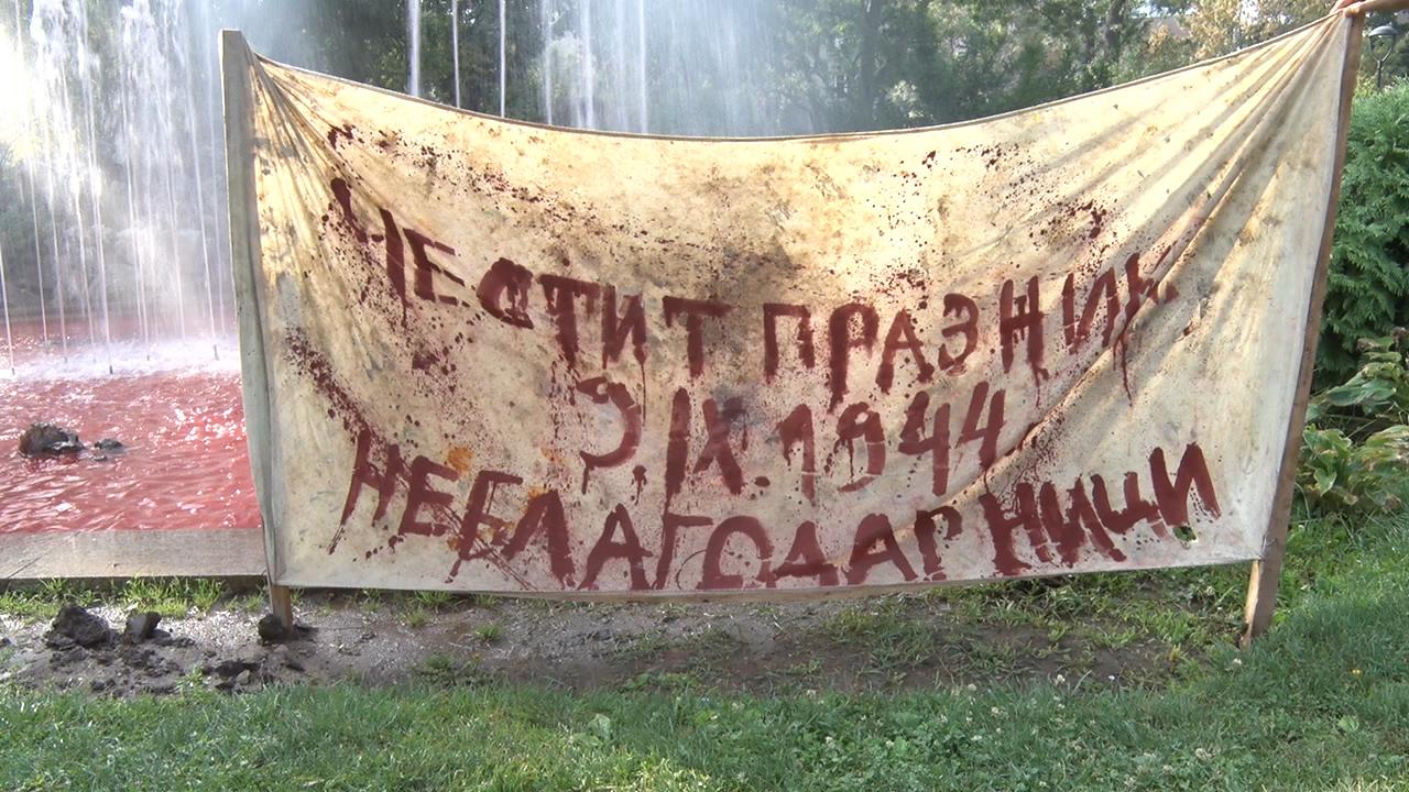 """""""кървав"""" фонтан"""