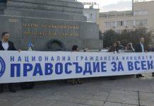 Гешев, протест