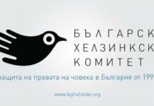 Българския Хелзинкски комитет