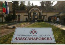Александровска болница