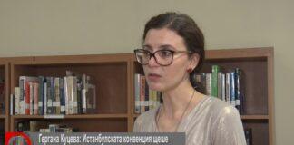 Гергана Куцева