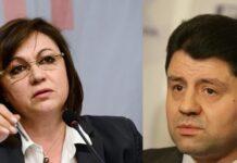 Корнелия Нинова, Красимир Ципов