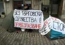 Рамков договор, протест