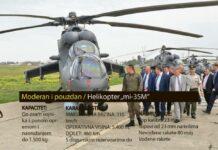 вертолети