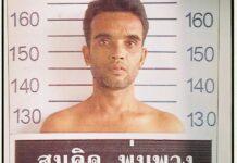 Тайланд, убиец