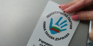 Трифонов, партия, лого