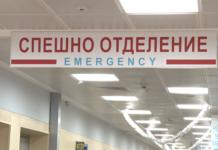 Спешно отделение