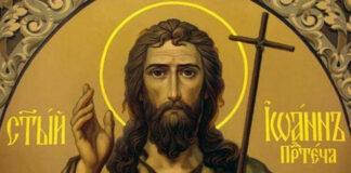 Йоан Кръстител