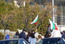 протест, Благоевград