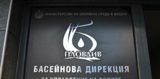 Басейнова дирекция - Пловдив