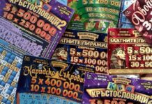 лотарийни билети, лотария