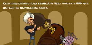 Комиксът на Васил Божков