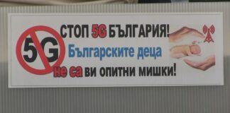 Русе, 5G