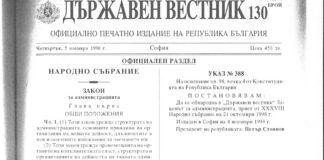 Лустрация - държавен вестник