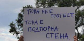 плакатите от протестите