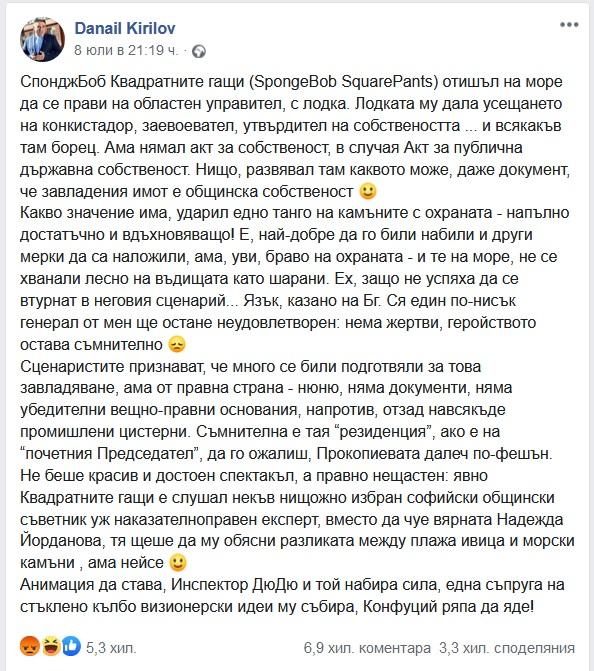 позицията на Данаил Кирилов
