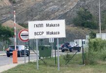 Маказа