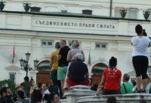 протести в София