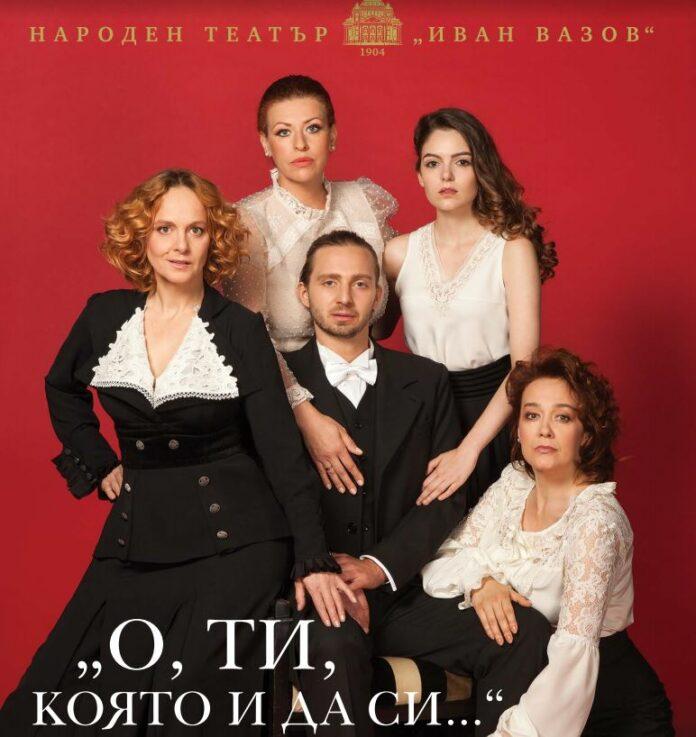 Вазов, Народен театър