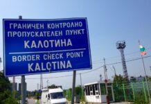 Калотина