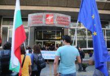 БНТ, протест