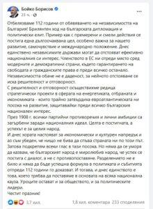 пост на Бойко Борисов
