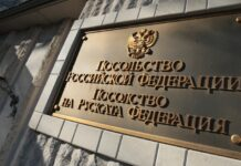 посолство на Русия в София