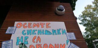плакат от протеста: Осемте снежанки не са доволни
