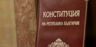 Конституция