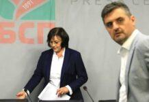 Корнелия Нинова и Кирил Добрев