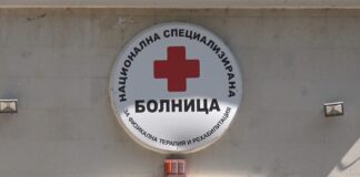 Национална специализирана болница по физиотерапия и рехабилитация
