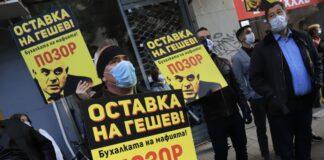 протести срещу Гешев