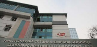 Университетската специализирана болница за активно лечение по онкология