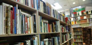 книжарница