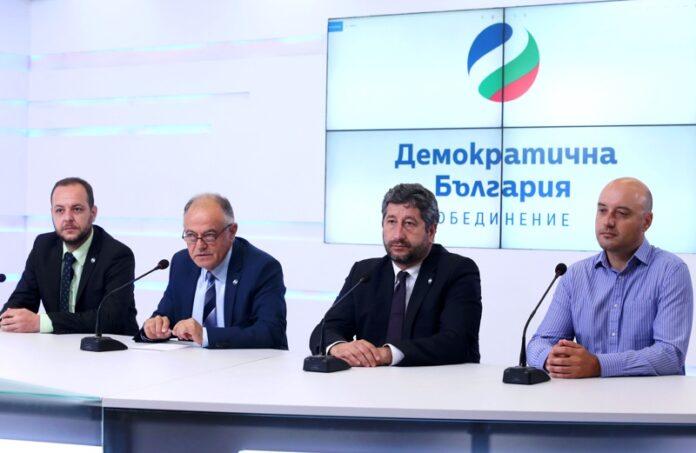 Демократична България законопроект