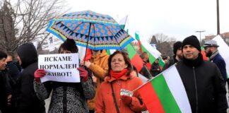 протести мерки