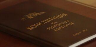 българска Конституция
