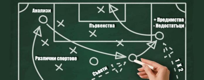 спортните анализи