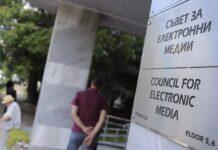 Съвет за електронни медии