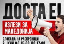 ВМРО-ДПМНЕ блокади