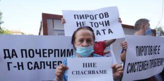 """Протест """"Пирогов"""""""