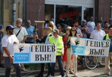 Протест пред ВСС с искане на оставката на главния прокурор Иван Гешев