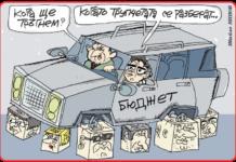 Стършел карикатура