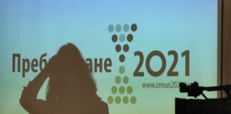 електронно преброяване 2021 преброени