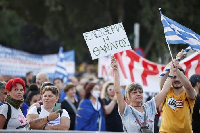 Гърция протест