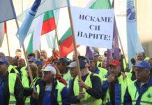 протест МРРБ